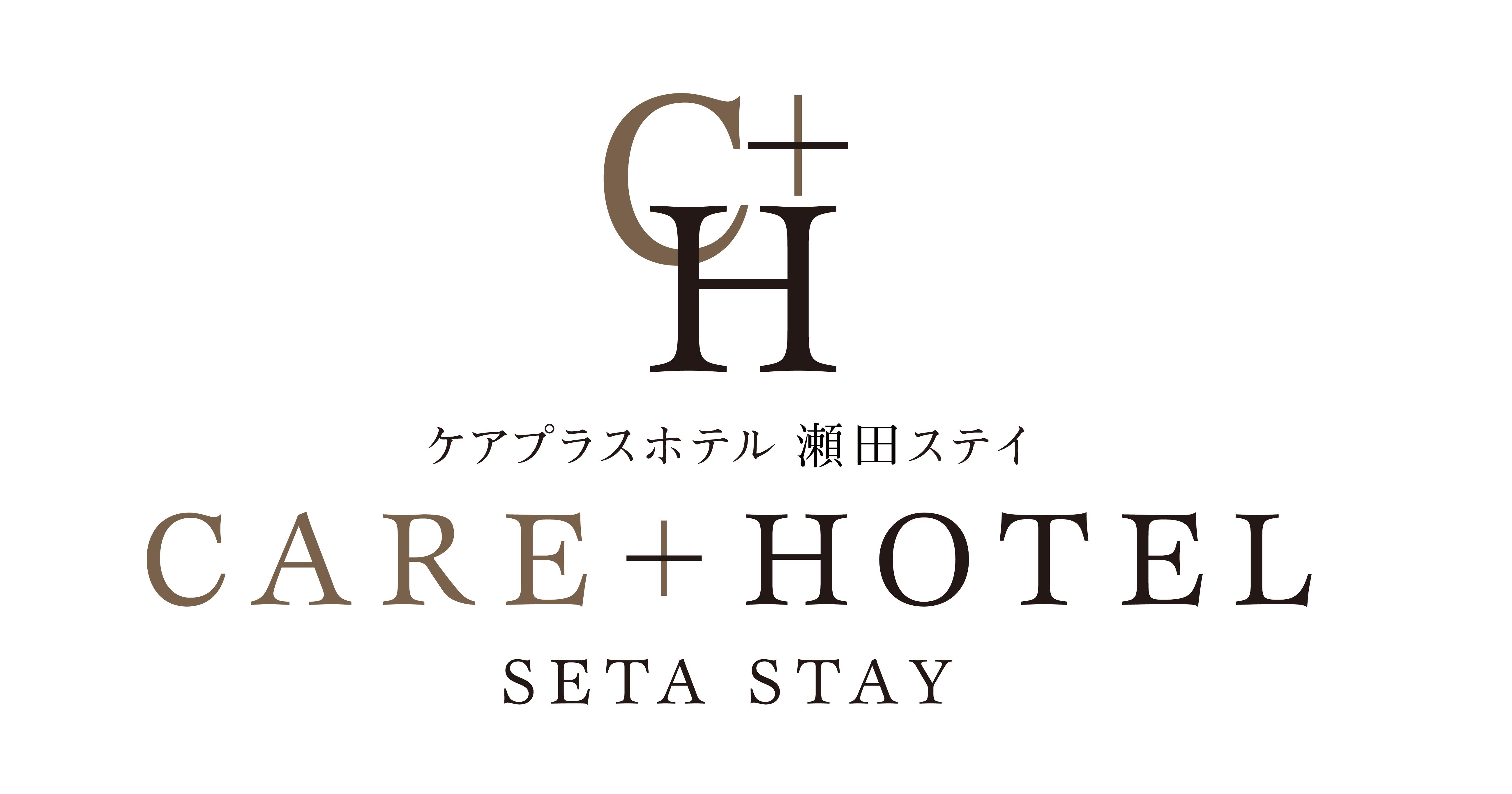 ケアプラスホテル 瀬田ステイ 6月1日グランドオープン!1