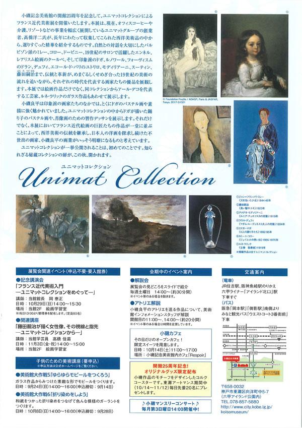 特別展「ユニマットコレクション フランス近代絵画と珠玉のラリック展―やすらぎの美を求めて―」の開催2