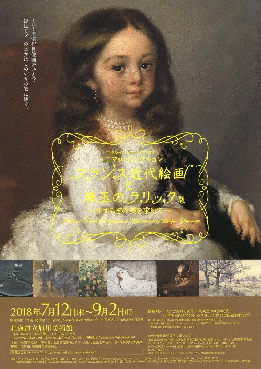 北海道立旭川美術館にて7月12日よりユニマットコレクション開催1