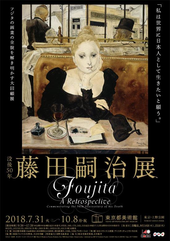 東京都美術館「没後50年 藤田嗣治展」に絵画を貸し出しております1