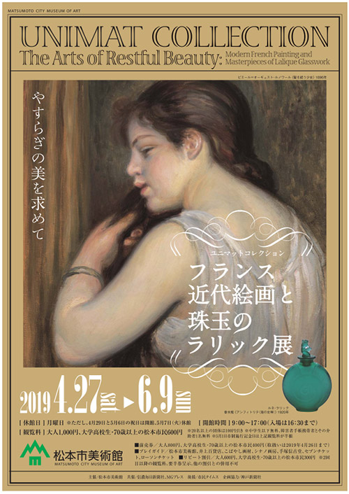 4/27~6/9 松本市美術館「ユニマットコレクション フランス近代絵画と珠玉のラリック展」開催1