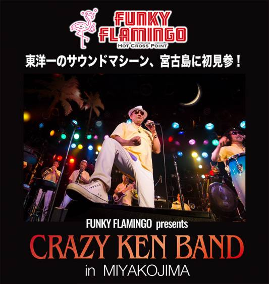 FUNKY FLAMINGO presents CRAZY KEN BAND in MIYAKOJIMA1