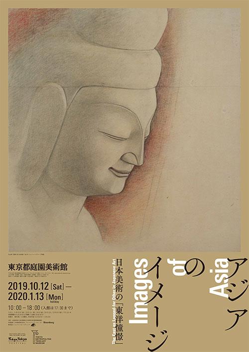 東京都庭園美術館「アジアのイメージ」展に当グループ所蔵の絵画を貸し出しております。1