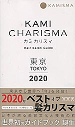 美容院ガイドブック「KAMI CHARISMA」でQUEEN'S GARDEN by K-two 銀座の塚本が二つ星を頂きました。1