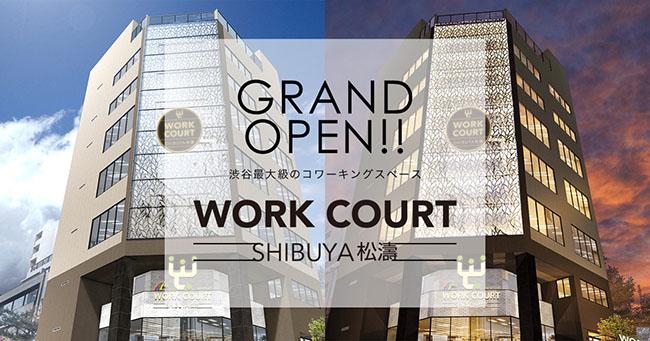 ワークコート渋谷松濤オープン1