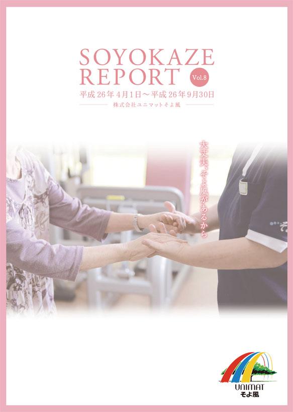 株式会社ユニマットそよ風の第40期 上半期事業報告書を掲載しました。1