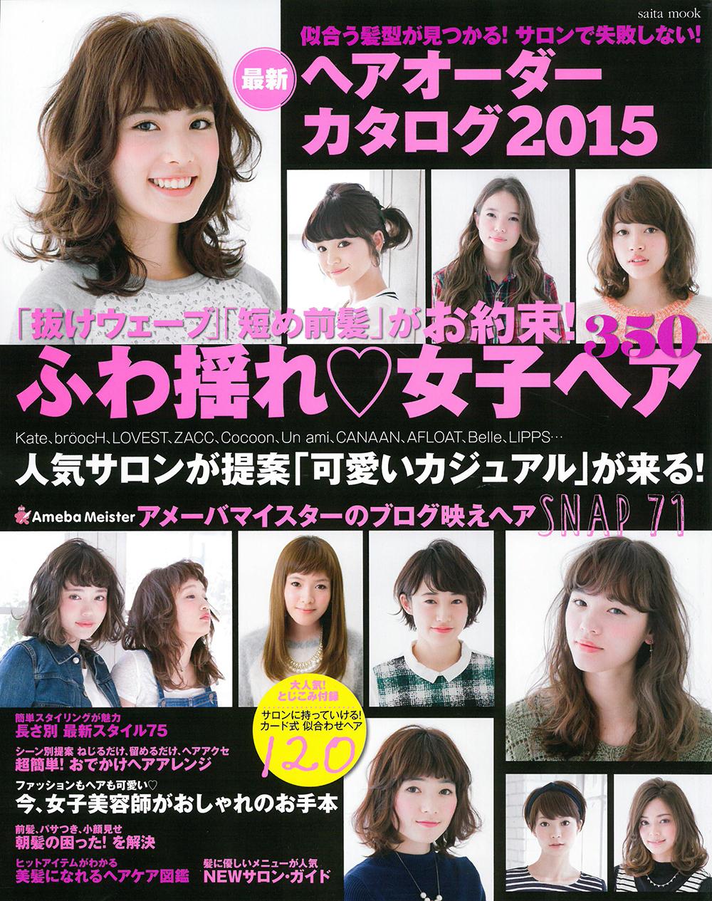 「最新ヘアオーダーカタログ2015」にK-twoのヘアスタイルが掲載されました。3