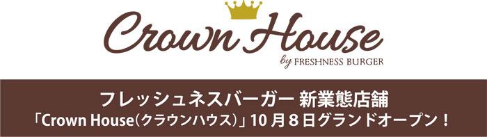 フレッシュネスバーガー新業態店舗「Crown House」オープン1