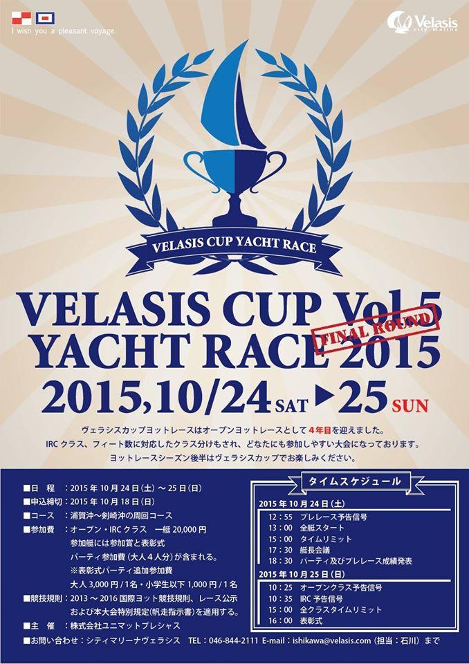 第五回ヴェラシスカップヨットレース開催のお知らせ1