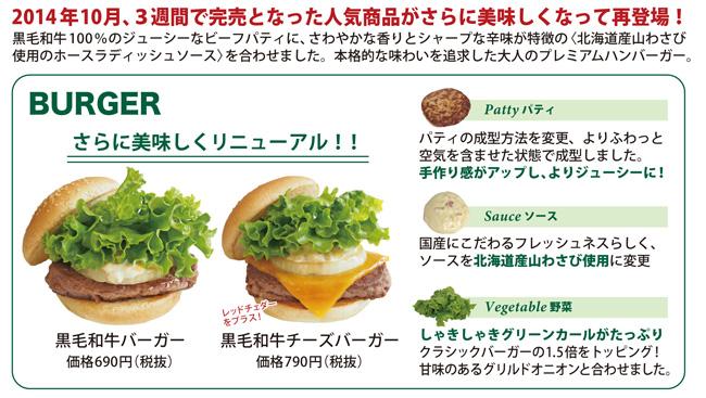 フレッシュネス史上最高級バーガー発売1