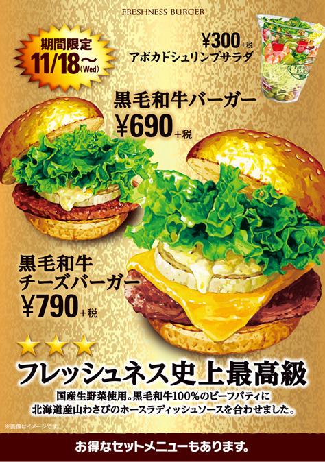 フレッシュネス史上最高級バーガー発売2