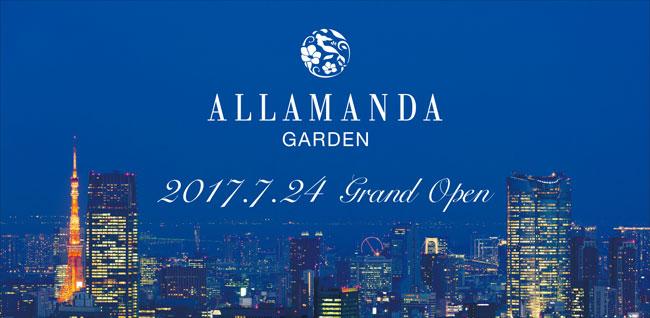 ALLAMANDA GARDENオープンのお知らせ1