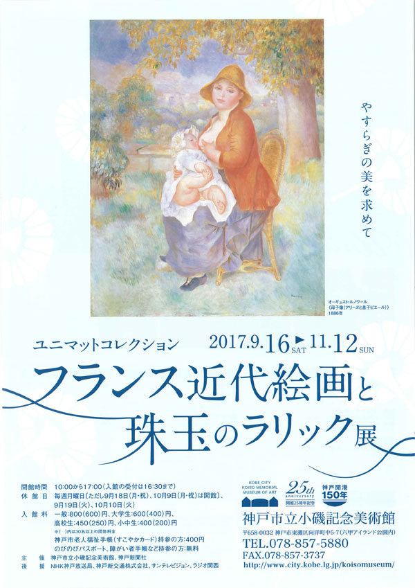 特別展「ユニマットコレクション フランス近代絵画と珠玉のラリック展―やすらぎの美を求めて―」の開催1