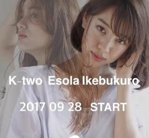 美容室『K-two Esola Ikebukuro』グランドオープン1