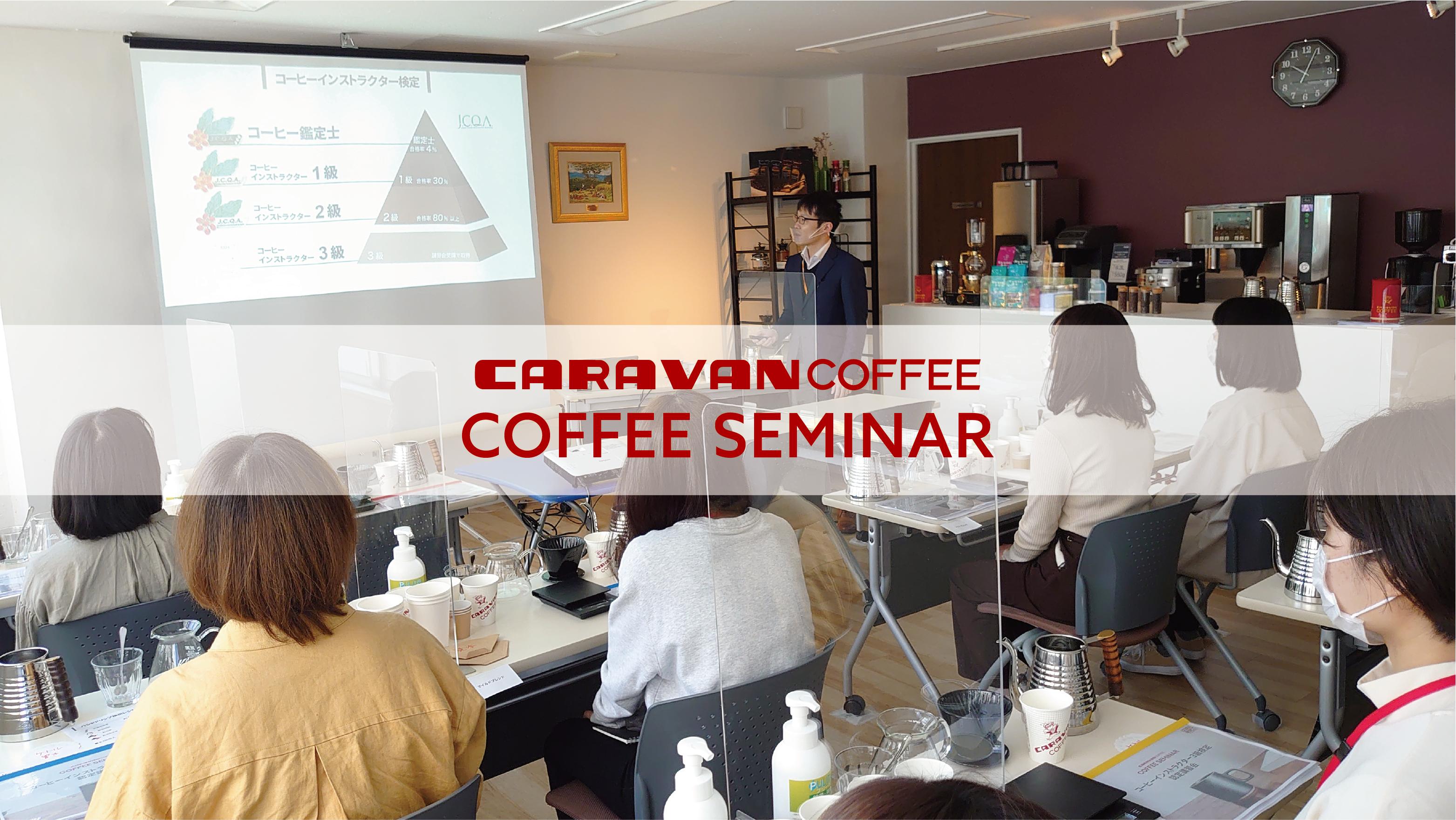 キャラバンコーヒー、コーヒーセミナー 「CARAVAN COFFEE SEMINAR」をスタート!!  J.C.Q.A.コーヒーインストラクター3級も取得できるセミナー1